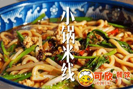 小锅米线培训 米线技术 素米线技术 传统小锅米线技术培训